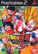 Infos, Test, News, Trailer zu Dragon Ball Z: Budokai Tenkaichi 3 - PlayStation 2