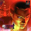 Cover zu Fatal Fury: Wild Ambition - PlayStation